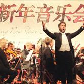 交响乐团中国行