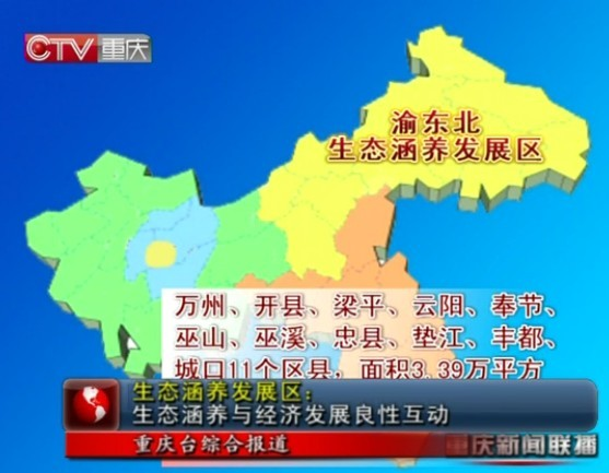 渝东北生态涵养发展区建设
