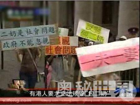 """探秘香港极具特色的""""二奶文化"""""""