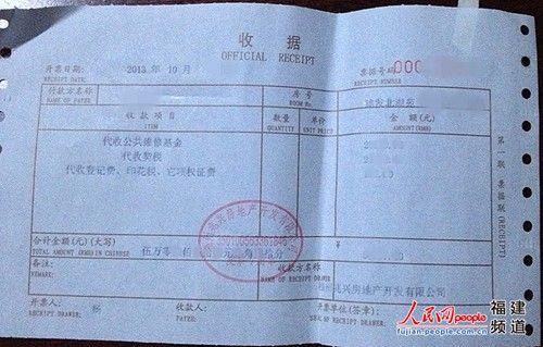 福州兆兴房地产开发有限公司收取契税开具的证明