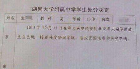 小刚(化名)被学校记过,《处分决定》张贴公布。图/网络图片