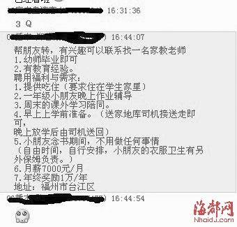QQ上发布的招聘启事