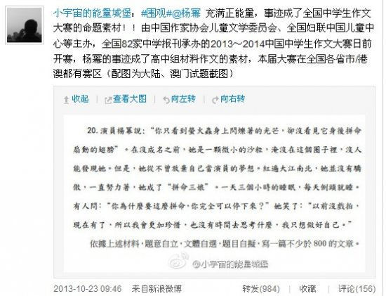 杨幂入素材v素材考题命题成明星的作文有很多学高中化学哪些江苏图片