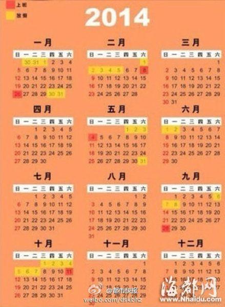 网络上疯传的2014年放假表