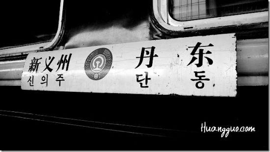 进入朝鲜的火车