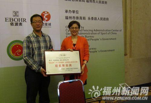 福州市体育局为自行车赛冠名赞助商依波精品(深圳)有限公司授牌