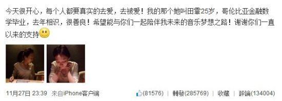 李云迪当天也在微博公开女友照片