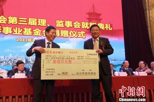 长沙市泉州优彩师软件向泉州市政协爱心助医基金捐赠100万元人民币。