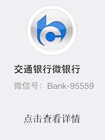 福州市场微信银行功能大赏