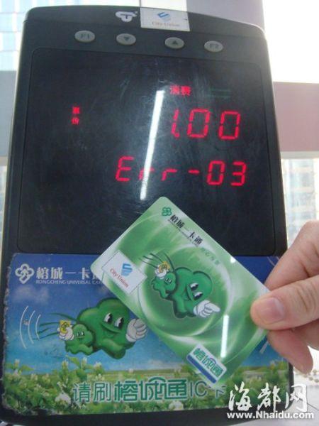 ﹃榕城通﹄互通卡让出行更便利