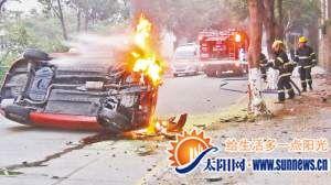 小车侧翻车头着火,消防正在灭火。 通讯员 林培瑜 供图