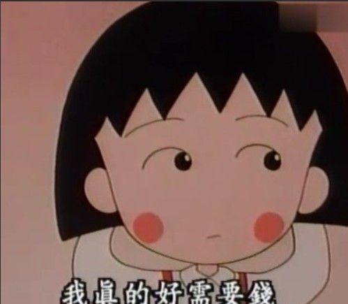 小丸子第一部国�_国语版的52集,还有第一期第二期呢 【格式】 第一部 《 樱桃小丸子 》