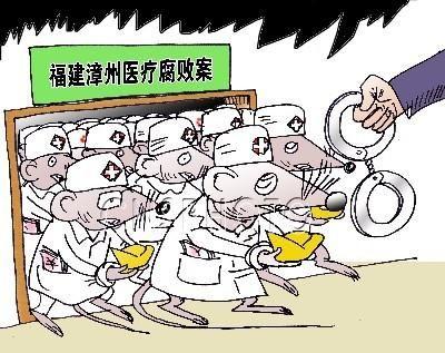 漳州市严肃查办医药购销领域腐败案件