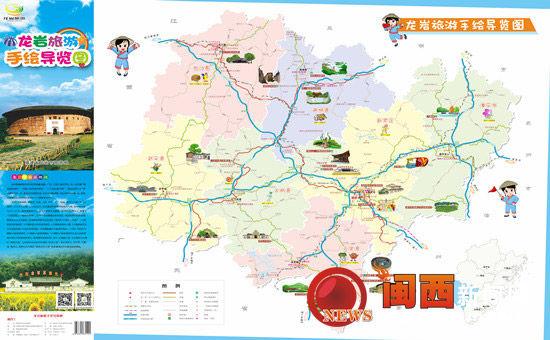 龙岩新印制旅游手绘导览图
