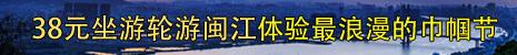 38元坐游轮游闽江