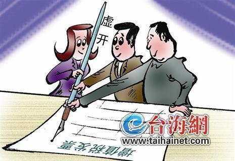 购买发票的几家公司法定代表人也获刑