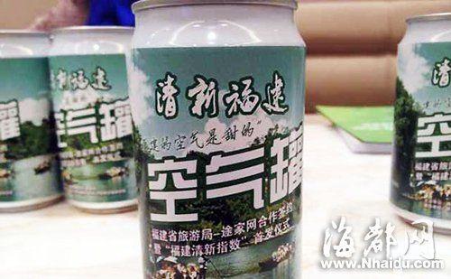 清新福建空气罐