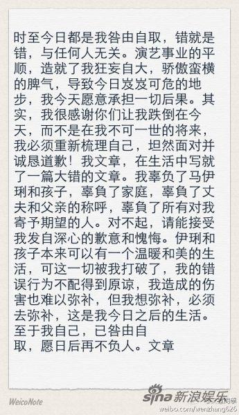 文章微博独家声明:咎由自取