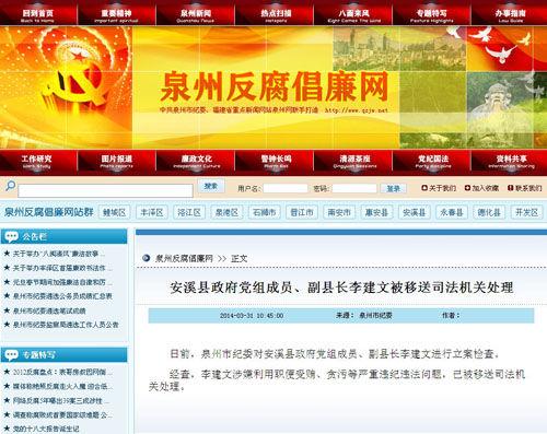 安溪县政府党组成员副县长李建文被移送司法机关处理(泉州反腐倡廉网截图)