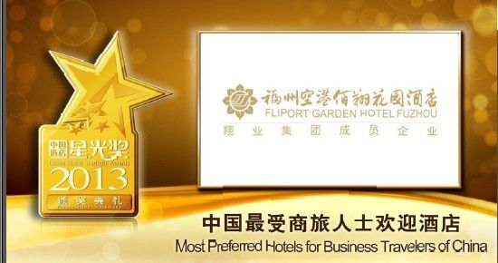 中国最受商旅人士欢迎酒店
