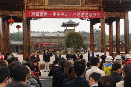 """""""清新福建•泰宁生活""""生态游启动仪式"""
