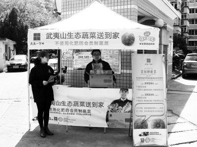 武夷一方田工作人员在一小区门口摆台推广生态蔬菜