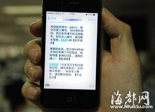 陈先生收到的其中几条垃圾短信