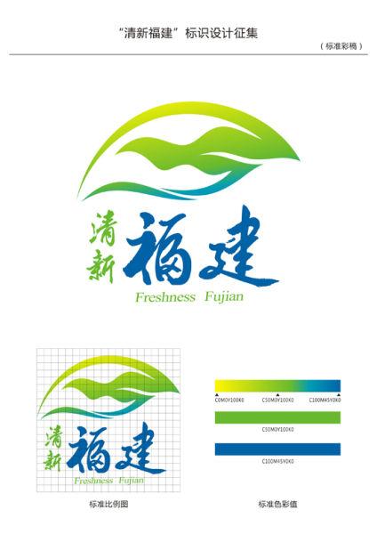 清新福建logo设计作品(作者:王峰)
