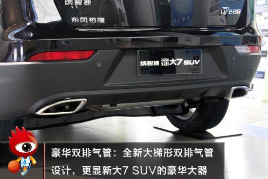 更具运动气息 全新纳智捷大7 SUV厦门实拍