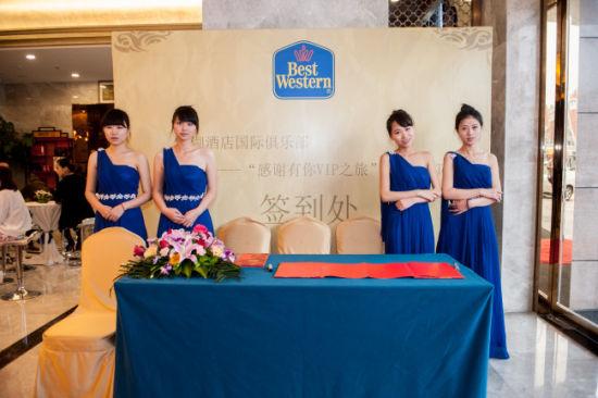 最佳西方高湖国际酒店VIP俱乐部活动