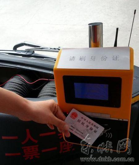 在车载设备上刷身份证就可上车