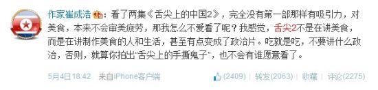 朝鲜作家崔成浩微博评论《舌尖2》