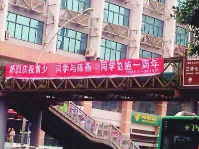 福州东街口天桥现庆祝拍拖横幅 挂出没多久即被撤收