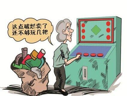 七旬老太沉迷赌博机