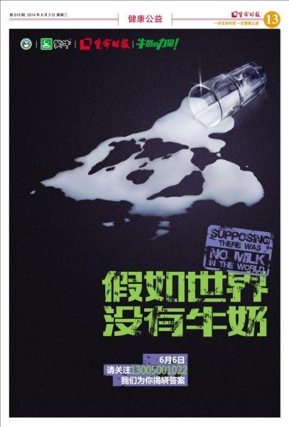 创意海报引热议 牛奶日蒙牛出奇招