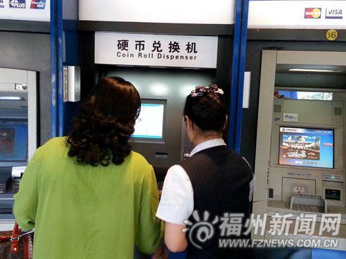 福州现首台自助硬币兑换机