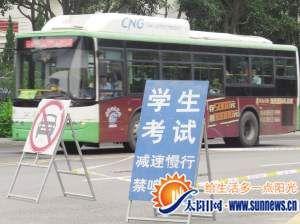 考点外早早拉起警戒线并设置提示牌,大约占去一个车道。