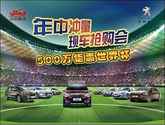 现车抢购会 东风标致佳宏500万钜惠世界杯