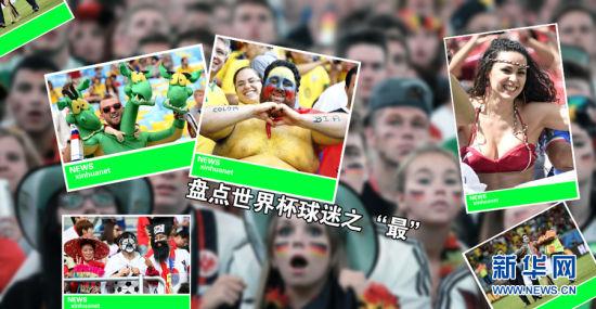 """盘点世界杯球迷之""""最"""",来为大家呈现这部世界杯球迷吸睛指南,看看球迷可以使用哪些牌,哪些牌效果最好。"""