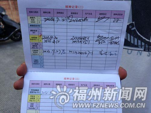 浩浩昨日上午打疫苗针的接种记录