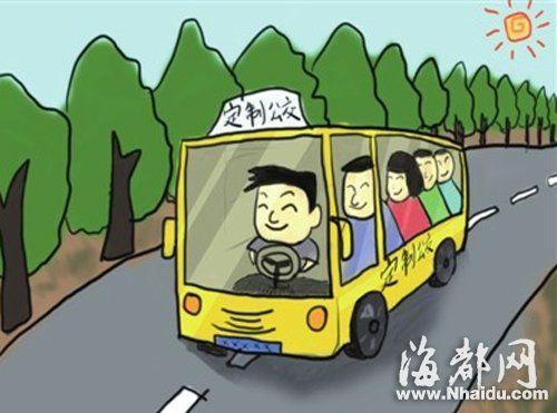福州3条至大学城片区 定制公交路线今起招募