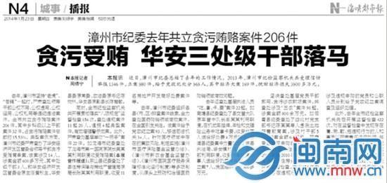3人落马的消息,本报1月23日曾作报道