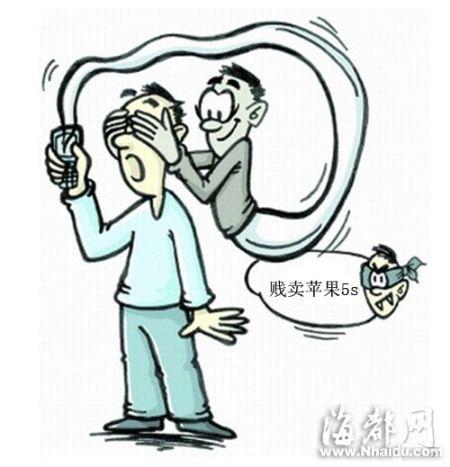 福州:等车遇骗局 因贪小便宜苹果手机换回一块铁