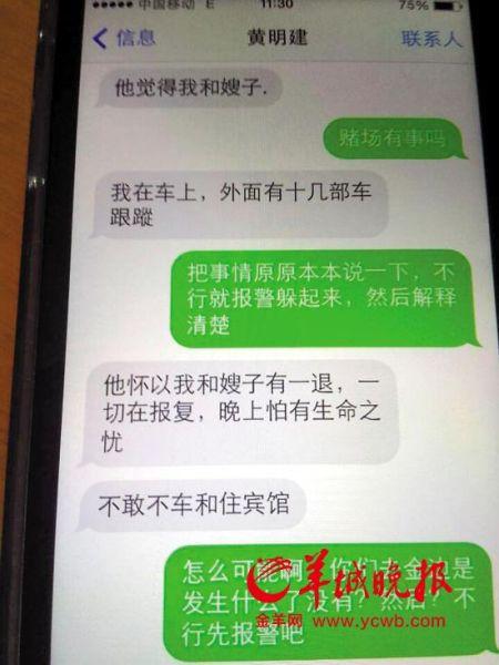 这是失踪前,黄明建与亲友的聊天记录