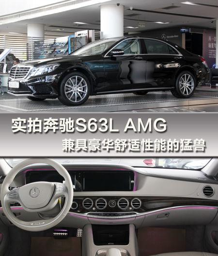 兼具豪华舒适性能的猛兽 实拍奔驰S63L AMG