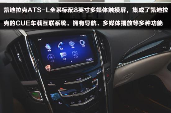 凯迪拉克ats-l全系标配双区空调系统,定速巡航,一键式启动,无钥匙进入