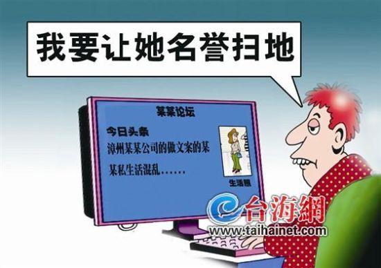 漳州女子被发帖诋毁
