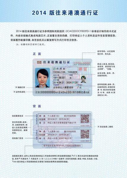 2014版港澳通行证