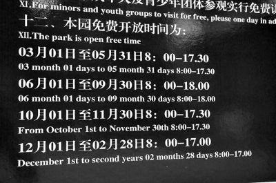 网曝福州于山戚公祠游客须知中式英语翻译雷人