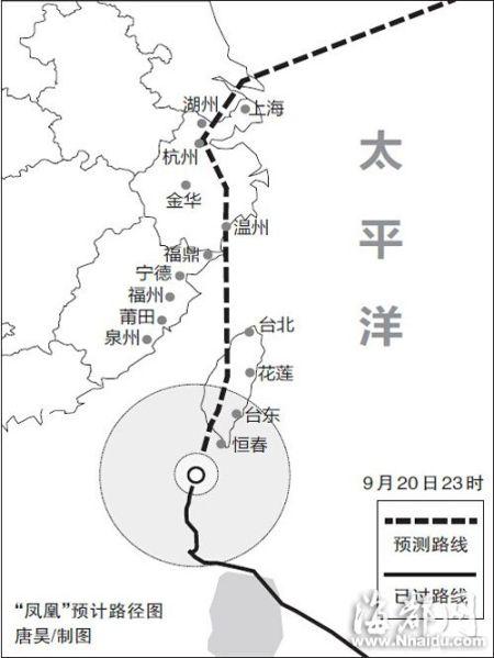 凤凰预计路径图